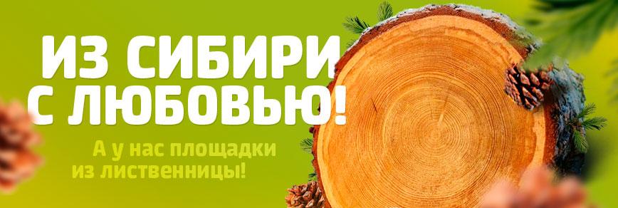 Сибирь.jpg