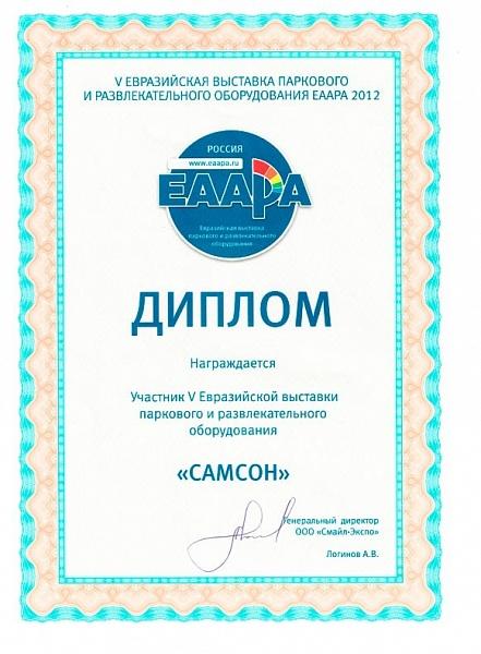 Дипломы Диплом участника выставки паркового и развлекательного оборудования eaapa 2012